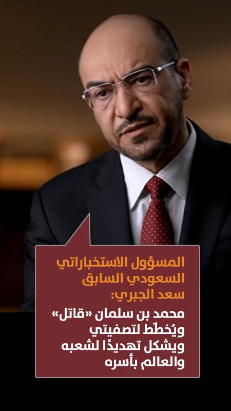 المسؤول الاستخباراتي السعودي السابق سعد الجبري: