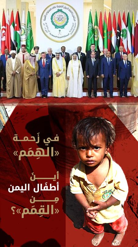 أين أطفال اليمن من «القمم»؟