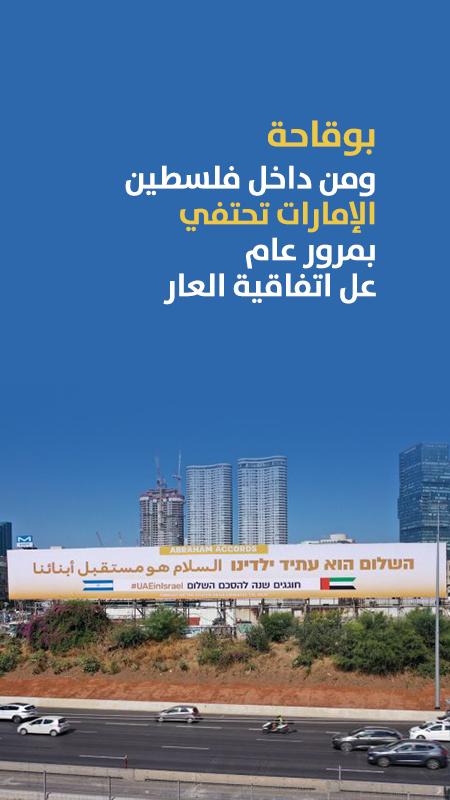 بوقاحة  ومن داخل فلسطين الإمارات تحتفي  بمرور عام  عل اتفاقية العار