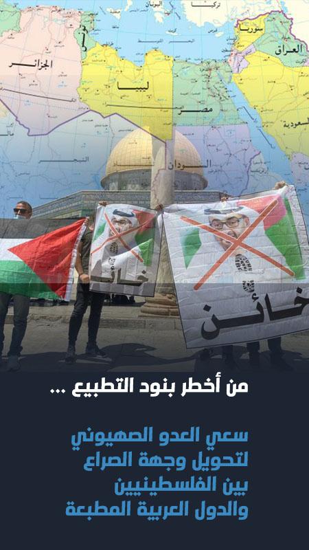 من أخطر بنود التطبيع ...   سعي العدو الصهيوني لتحويل وجهة الصراع بين الفلسطينيين والدول العربية المطبعة