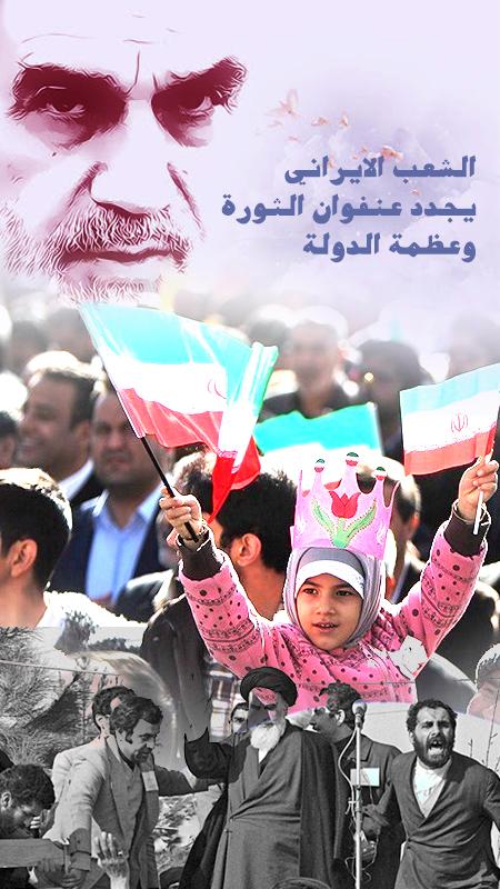 الشعب الايراني  يجدد عنفوان الثورة  وعظمة الدولة