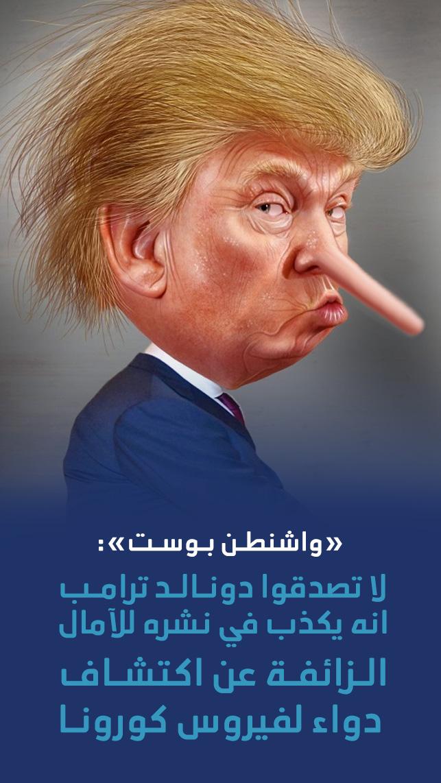 «واشنطـن بـوسـت»: لا تصدقوا دونـالـد ترامـب  انه يكذب في نشره للآمال الـزائفـة عن اكتشـاف  دواء لفيروس كورونـا