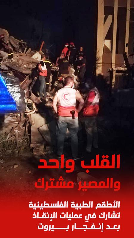 الأطقم الطبية الفلسطينية تشارك في عمليات الإنقـاذ بعـد إنـفـجــار بــــيروت