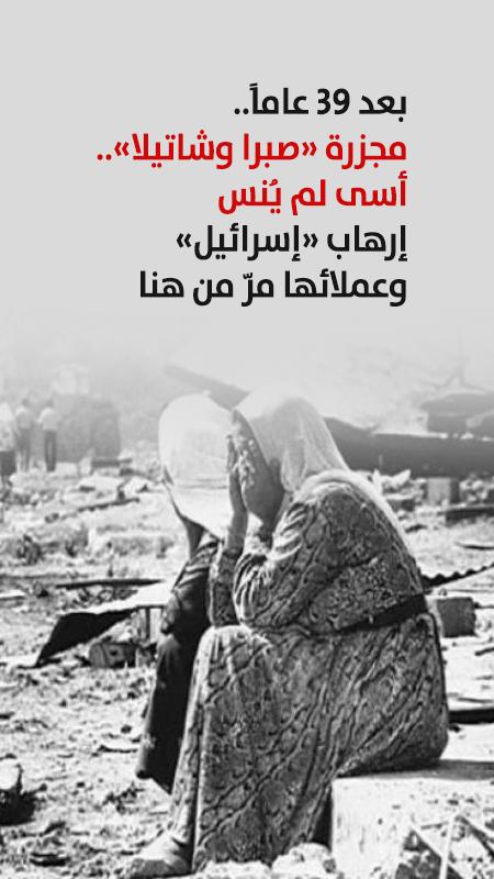 بعد 39 عاماً..  مجزرة «صبرا وشاتيلا»..  أسى لم يُنس إرهاب «إسرائيل»  وعملائها مرّ من هنا