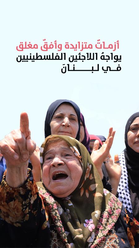 أزماتٌ متزايدة وأفقٌ مغلق يواجهُ اللاجئين الفلسطينيين في لبنانَ