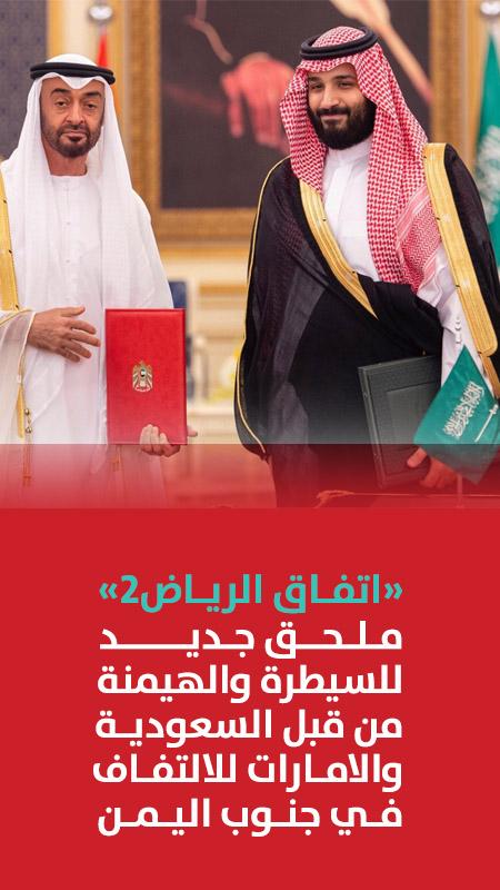 """اتفاق الرياض2"""" .. ملحق جديد للسيطرة والهيمنة"""