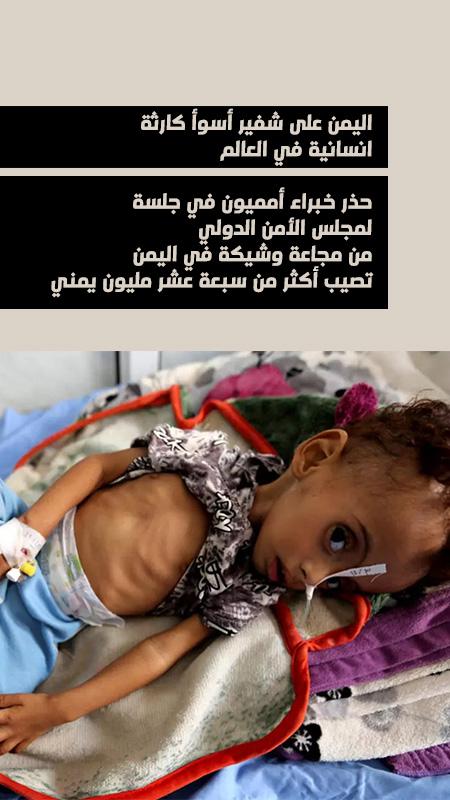 اليمن على شفير أسوأ كارثة انسانية في العالم