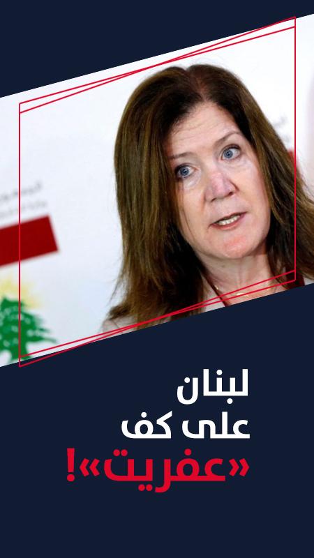 لبنان  على كف  «عفريت»!