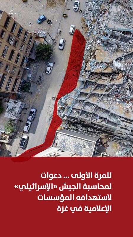 """للمرة الأولى ... دعوات لمحاسبة الجيش """"الإسرائيلي"""" لاستهدافه المؤسسات الإعلامية في غزة"""