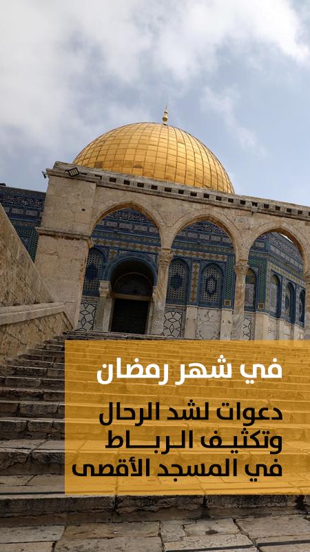 في شهر رمضان  دعوات لشد الرحال وتكثيـف الـربـــاط في المسجد الأقصى