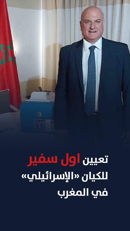 """تعيين اول سفير للكيان """"الإسرائيلي"""" في المغرب"""