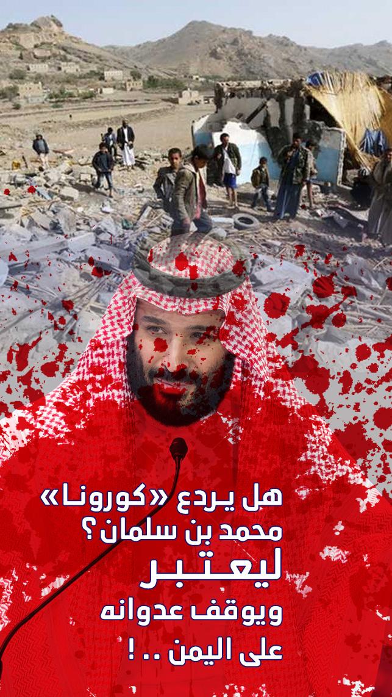 هل يـردع «كورونـا» محمد بن سلمان؟ ليعـتـبـر  ويوقف عدوانه على اليمن .. !